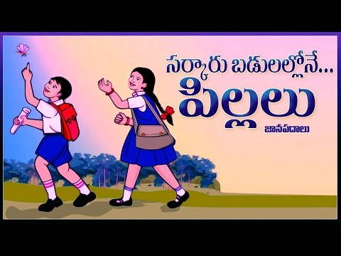 Telangana Exlent Folk Songs - Sarkaru Badulallone   Pillalu - Folk Songs - JUKEBOX