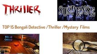 TOP 15 Bengali Detective/Thriller/ Mystery Films (শীর্ষ  পনের বাংলা ডিটেকটিভ/থ্রিলার ফিল্মস)