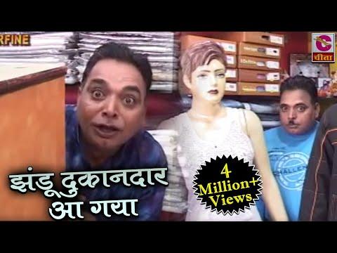 झंडू दुकानदार आ गया || Jhandu Dukandar Aa Gya || Most Funny Video