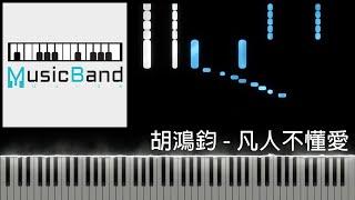 "Website: https://www.musicbandguide.com [琴譜版] 胡鴻鈞Hubert Wu - 凡人不懂愛- 劇集""降魔的2.0"" 插曲- Piano Tutorial 鋼琴教學[HQ] Synthesia PayPal ..."