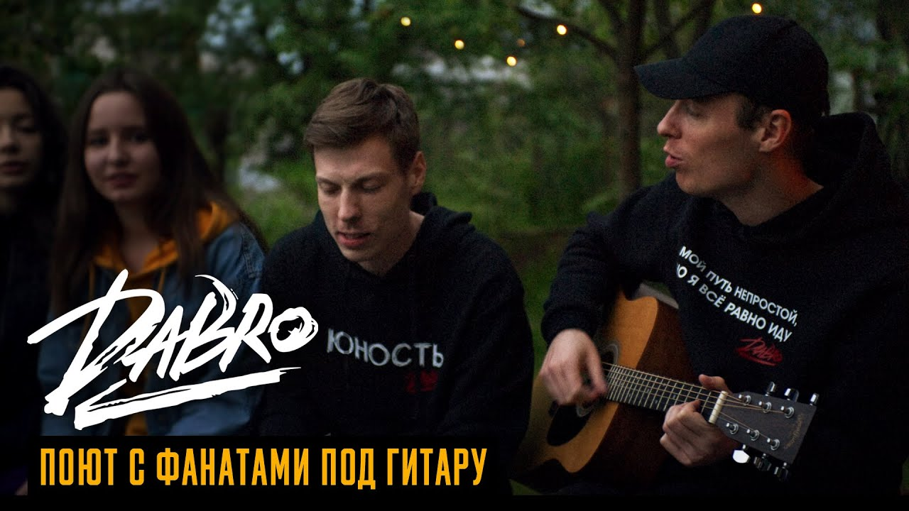 Dabro - Юность (поют с фанатами под гитару)