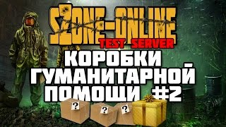 SZone Online Коробки гуманитарной помощи 2