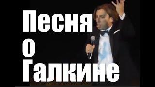 МАКСИМ ГАЛКИН О ЦЕНЗУРЕ ПУТИНЕ СОЛОВЬЕВЕ ПАРОДИЯ ДЕД АРХИМЕД