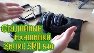 Студийные наушники Shure SRH 840 это мой выбор