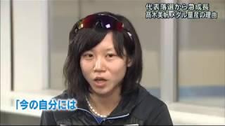 【 高木美帆選手 】代表落選から急成長 高木美保 検索動画 27