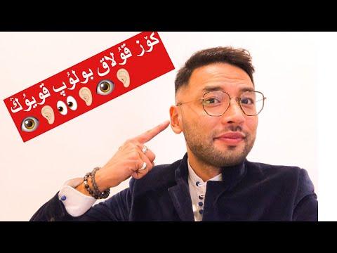 كۆز قۇلاق بولۇپ قويۇڭUyghur-English, BODY IDIOMS
