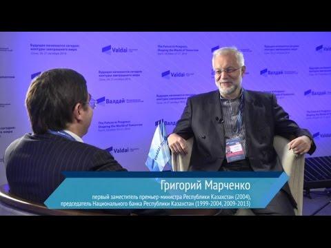Григорий Марченко о роли Казахстана в евразийской интеграции