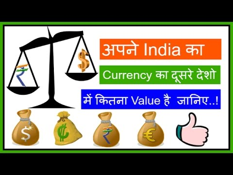 Indian Currency Value in Other Countries  || Facts About Indian Currency in Hindi.