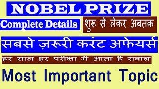 Nobel Prize ( Complete Details) Important Current Affairs 2019 G.k G.S