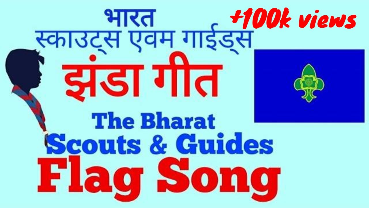 The Bharat Scout and Guide Flag Song