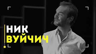ЖИВОЙ ТРЕНИНГ | 24 февраля, 12:00 | Дворец спорта | Киев | Победитель лени. Жизнь без границ