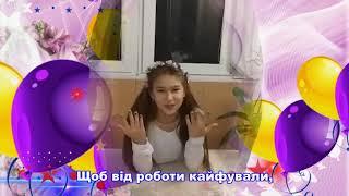 Олені Петрівні у День Народження від 4-Б!