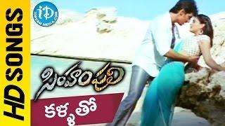 Kallatho Kathulu Video Song - Simham Puli Movie || Jiiva || Divya Spandana || Mani Sharma