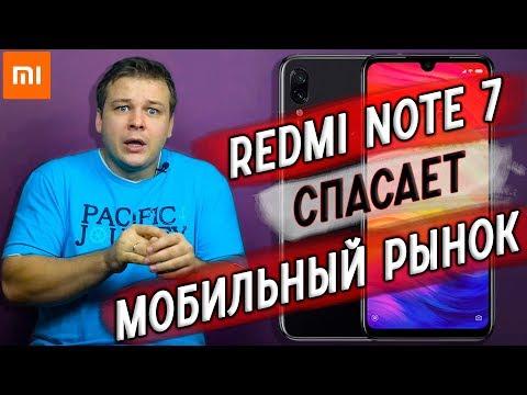 Xiaomi Redmi Note 7 порвал ASUS Zenfone Max Pro M2 – ЛУЧШИЙ СМАРТФОН СЯОМИ, НО ОТ РЕДМИ