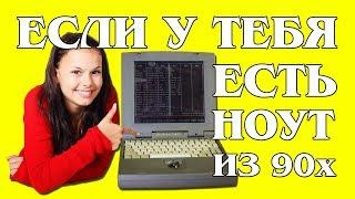 """MS-DOS ноутбук без Floppy ПК 90х """"Детство буржуя"""""""