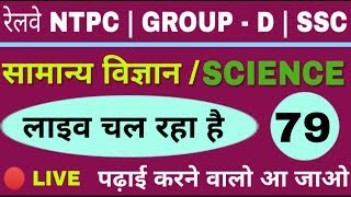 General Science/ सामान्य विज्ञान - 🔴 #Live_Class For RRB NTPC, LEVEL-01 ( Group- D ) , SSC- 79
