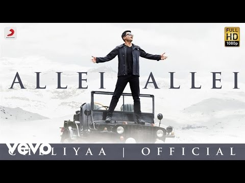 Allei Allei Song Lyrics Cheliyaa