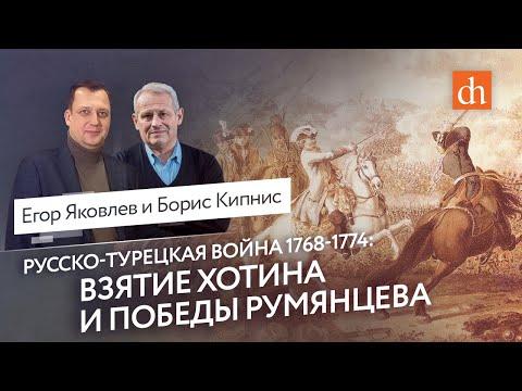 Русско-турецкая война 1768-1774: взятие Хотина и победы Румянцева/Борис Кипнис