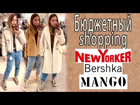 БЮДЖЕТНЫЙ ШОППИНГ ВЛОГ / Shopping Vlog Bershka, New Yorker, Mango шопинг влог