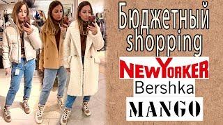 БЮДЖЕТНЫЙ ШОППИНГ ВЛОГ shopping vlog Bershka New Yorker Mango шопинг влог