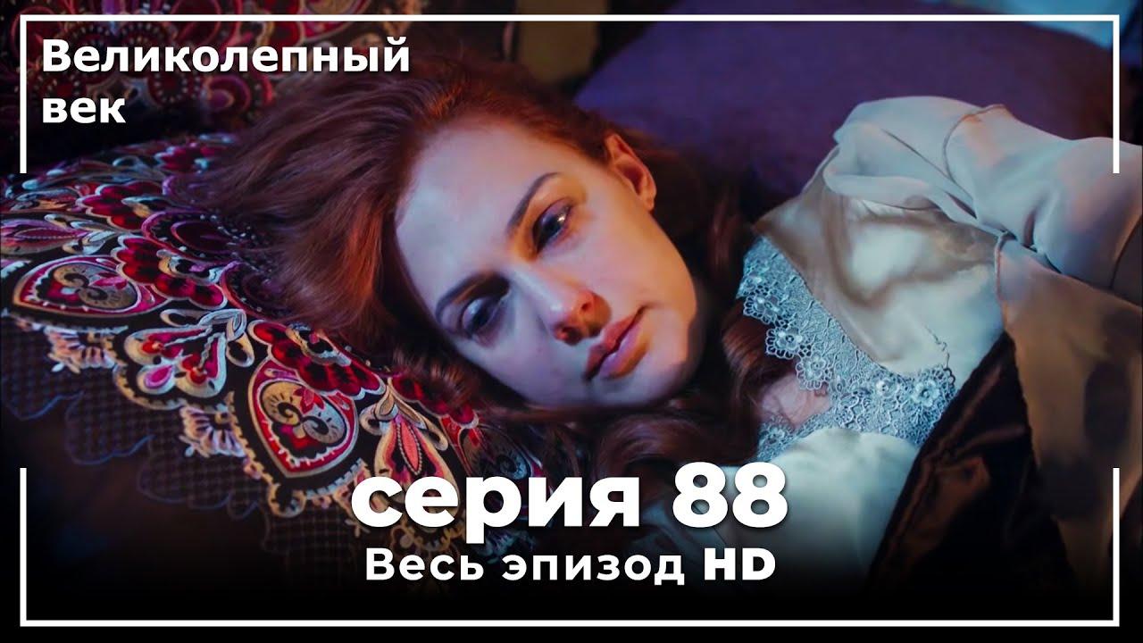 Download Великолепный век серия 88