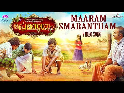 Premasoothram Malayalam Movie |  Maaram Smarantham Video Song | Balu Varghese | Lijomol