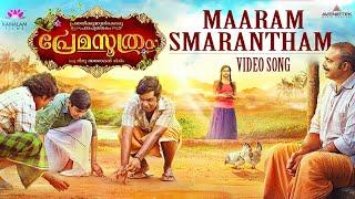 Premasoothram Malayalam Movie | Maaram Smarantham Song | Balu Varghese | Lijomol