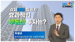 [SBSCNBC 제17차 재테크포럼] '슈퍼여당 집권기…