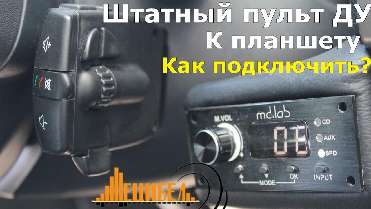 Как подключить КНОПКИ РУЛЯ к ПЛАНШЕТУ на примере Renault Fluence - Decibel #28