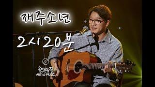 재주소년(Jaejooboys) - 2시20분 [올댓뮤직(All That Music)]