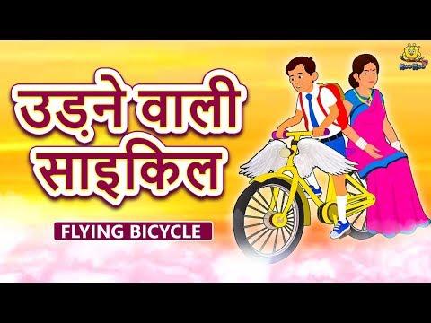 उड़ने वाली साइकिल - Hindi Kahaniya For Kids | Stories For Kids | Moral Stories | Koo Koo TV Hindi