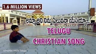 Amma ani ninnu piluvana yesayya | Christian Song 2016 | Telugu | HOPE Nireekshana TV