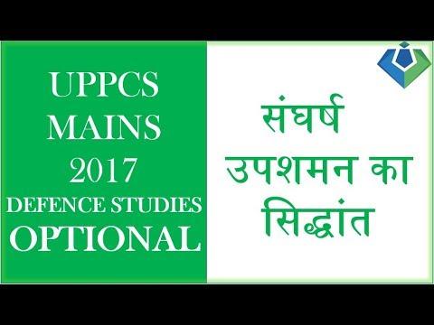 uppsc defence studies  ( संघर्ष उपशमन का सिद्धांत  )