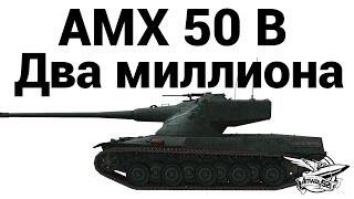 AMX 50 B - Два миллиона
