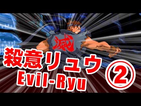 [2/2] 殺意の波動に目覚めたリュウ - STREET FIGHTER ZERO3 [GV-VCBOX,GV-SDREC]