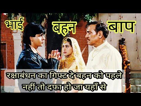 Rakhi Bandhan Special | Mimicry : Shahrukh Khan Slaped By Amresh Puri For Kajol | Adarsh