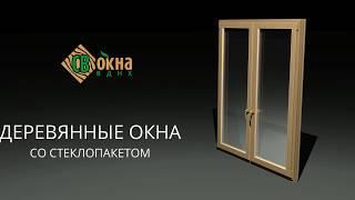 видео Долговечность деревянных окон