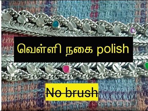 வெள்ளி சுத்தம் செய்வது எப்படி|How to clean silver anklet| silver pooja items at home in tamil