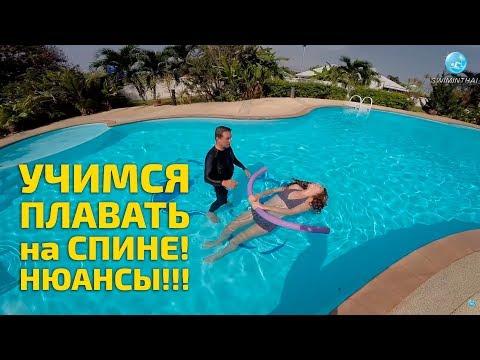 Плавание на спине: чему учиться в первую очередь!