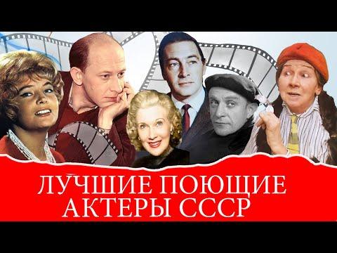 ЛУЧШИЕ ПОЮЩИЕ АКТЕРЫ СССР