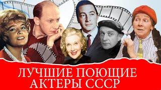 Download ЛУЧШИЕ ПОЮЩИЕ АКТЕРЫ СССР Mp3 and Videos