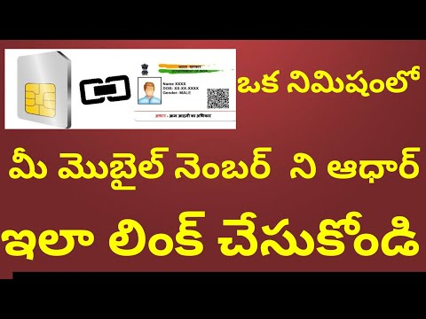 how to add mobil number to aadhar card in telugu