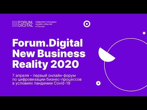 Прямая трансляция Forum.Digital New Business Reality 7 апреля 2020