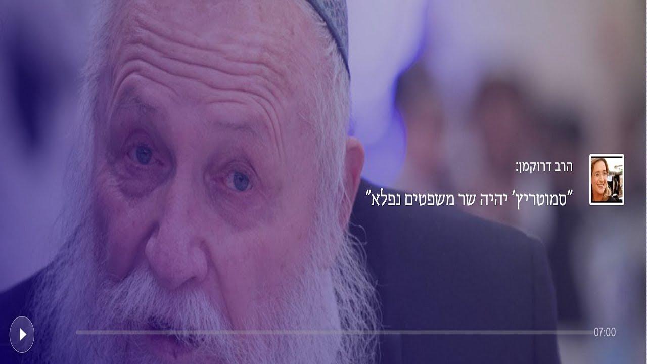 הרב דרוקמן: ''סמוטריץ' יהיה שר משפטים נפלא'' 08:30 11/04