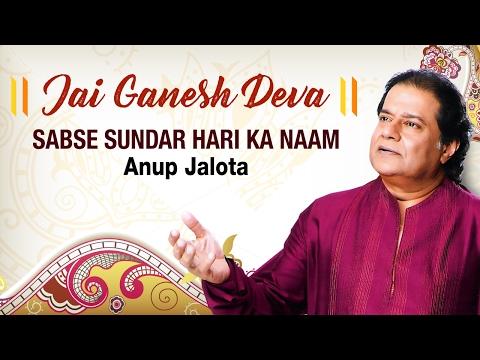 Jai Ganesh Deva | Anup Jalota | Hindi Bhajans | Bhakti Ras