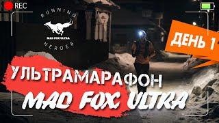 Mad Fox Ultra 2019 день 1