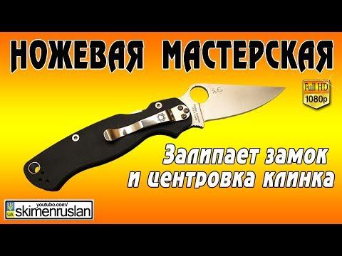 Нож Spyderco ParaMilitary 2 - залипает замок и центровка клинка