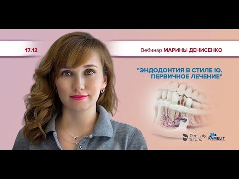 "Марина Денисенко ""Эндодонтия в стиле IQ. Первичное лечение"""
