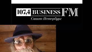 Отставка Полтавченко  Бизнес фм СПБ  Дед Архимед Как слухи влияют на политику
