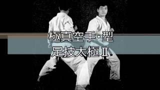 極真空手の型・足技太極Ⅱです。 KyokushinKata SokugiTaikyoku2.
